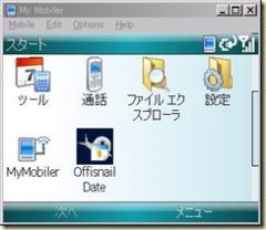 X02HT_MyMobiler_01