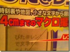 macro_X02HT_pita03