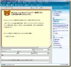 windowslivewriter01